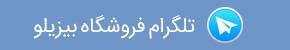 کانال تلگرام فروشگاه بیزیلو